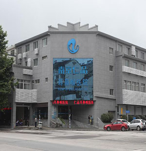 南京仁品耳鼻喉专科医院