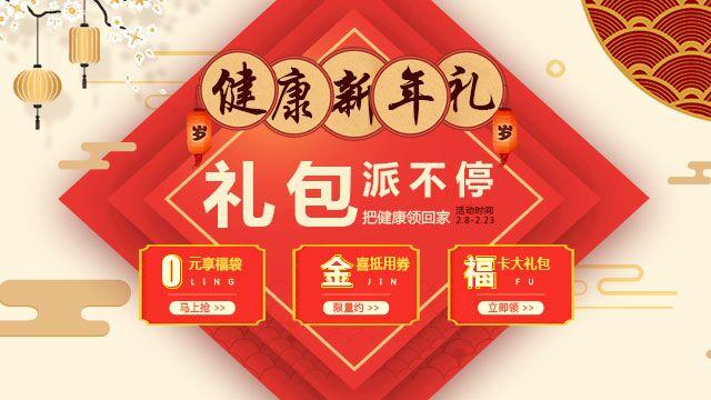 【新年礼包】健康新年礼 仁品礼