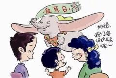 【南京仁品公益】小小双耳作用大